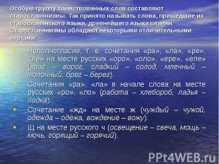 Особую группу заимствованных слов составляют старославянизмы. Так принято называ