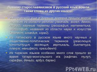 Помимо старославянизмов в русский язык вошли также слова из других языков: Из гр
