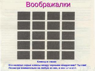 Воображалки Кляксы в глазахКто наляпал серые кляксы между черными квадратами? Ты