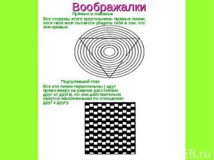 Воображалки Прямые и ломаныеВсе стороны этого треугольника- прямые линии, хотя т