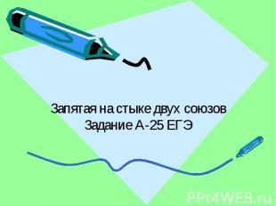 Запятая на стыке двух союзовЗадание А-25 ЕГЭ