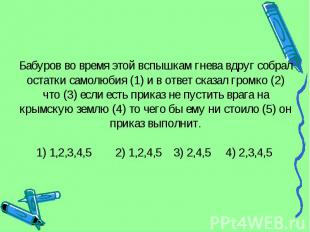 Бабуров во время этой вспышкам гнева вдруг собрал остатки самолюбия (1) и в отве