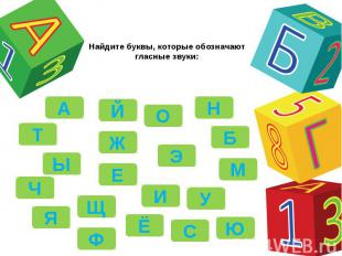 Найдите буквы, которые обозначают гласные звуки:
