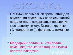 СКОБКИ СКОБКИ, парный знак препинания для выделения отдельных слов или частей пр
