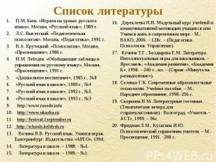 Список литературы 1. П.М. Баев. «Играем на уроках русского языка», Москва, «Русс