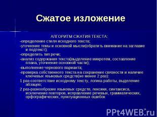 Сжатое изложение АЛГОРИТМ СЖАТИЯ ТЕКСТА:-определение стиля исходного текста;-уто