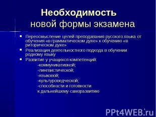 Необходимость новой формы экзамена Переосмысление целей преподавания русского яз