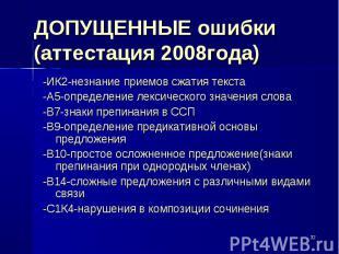 ДОПУЩЕННЫЕ ошибки(аттестация 2008года) -ИК2-незнание приемов сжатия текста-А5-оп