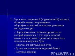 11. В условиях специальной (коррекционной) школы в большей степени, по сравнению