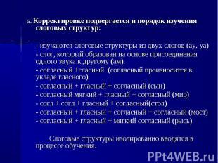 5. Корректировке подвергается и порядок изучения слоговых структур:- изучаются с