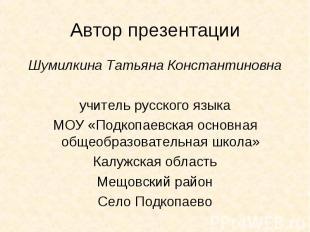 Автор презентации Шумилкина Татьяна Константиновна учитель русского языка МОУ «П