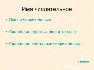 Имя числительное Имена числительныеСклонение простых числительныхСклонение соста
