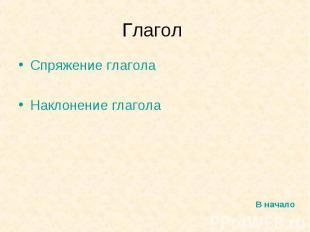 Глагол Спряжение глаголаНаклонение глагола
