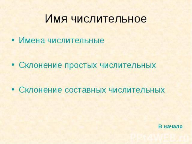 Имя числительное Имена числительныеСклонение простых числительныхСклонение составных числительных