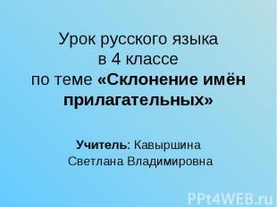 Урок русского языка в 4 классе по теме «Склонение имён прилагательных» Учитель: