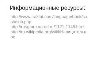 Информационные ресурсы: http://www.traktat.com/language/book/sush/sob.phphttp://