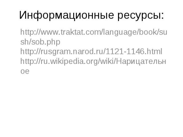 Информационные ресурсы: http://www.traktat.com/language/book/sush/sob.phphttp://rusgram.narod.ru/1121-1146.htmlhttp://ru.wikipedia.org/wiki/Нарицательное