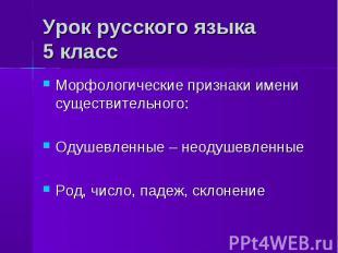 Урок русского языка5 класс Морфологические признаки имени существительного:Одуше