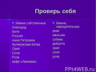 Проверь себя Имена собственныеНовгородВитяРоссияАнна ПетровнаКуликовская битваОр