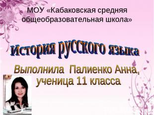 МОУ «Кабаковская средняя общеобразовательная школа» История русского языкаВыполн