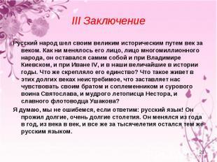 III Заключение Русский народ шел своим великим историческим путем век за веком.
