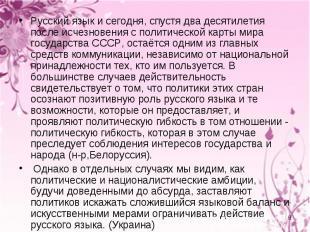 Русский язык и сегодня, спустя два десятилетия после исчезновения с политической