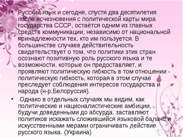 Русский язык и сегодня, спустя два десятилетия после исчезновения с политической карты мира государства СССР, остаётся одним из главных средств коммуникации, независимо от национальной принадлежности тех, кто им пользуется. В большинстве случаев дей…