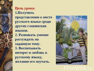 Цель урока:1.Получить представление о месте русского языка среди других славянск