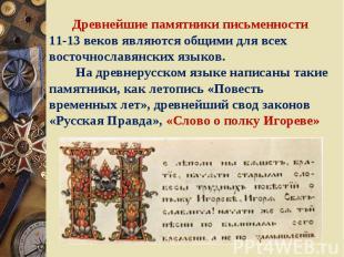 Древнейшие памятники письменности 11-13 веков являются общими для всех восточнос