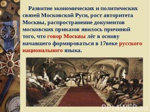 Развитие экономических и политических связей Московской Руси, рост авторитета Мо