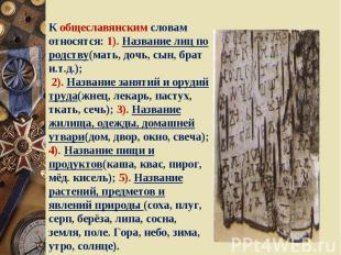 К общеславянским словам относятся: 1). Название лиц по родству(мать, дочь, сын,