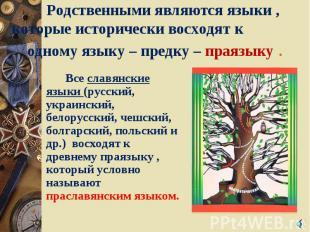 Родственными являются языки , которые исторически восходят к одному языку – пред