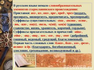 В русском языке немало словообразовательных элементов старославянского происхожд