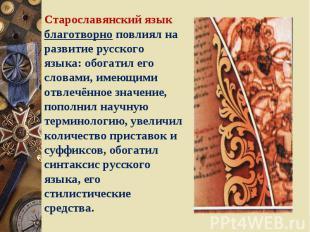 Старославянский язык благотворно повлиял на развитие русского языка: обогатил ег