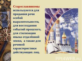 Старославянизмы используются для придания речи особой выразительности, для воссо
