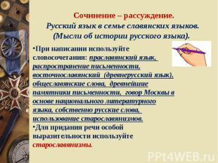 Сочинение – рассуждение.Русский язык в семье славянских языков.(Мысли об истории
