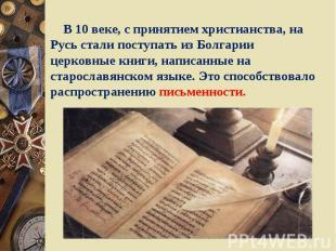 В 10 веке, с принятием христианства, на Русь стали поступать из Болгарии церковн
