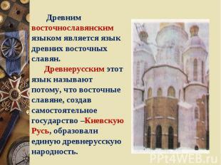 Древним восточнославянским языком является язык древних восточных славян. Древне