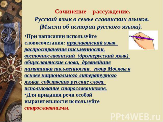 Русский язык в семье славянских языков реферат 9904