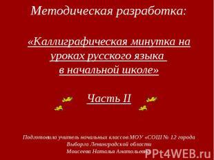 Методическая разработка:«Каллиграфическая минутка на уроках русского языка в нач