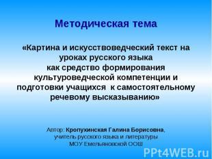 Методическая тема«Картина и искусствоведческий текст на уроках русского языкакак