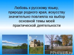 Любовь к русскому языку, природе родного края, искусству значительно повлияла на