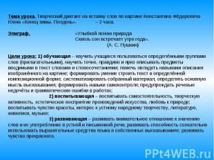 Тема урока. Творческий диктант на вставку слов по картине Константина Фёдоровича