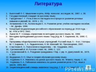 ЛитератураВыготский Л. С. Мышление и речь. Избр. психолог. исследов. М., 1987. с