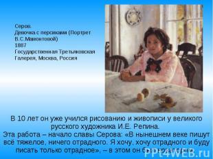 Серов.Девочка с персиками (Портрет В.С.Мамонтовой)1887Государственная Третьяковс