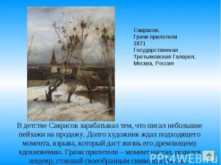 Саврасов.Грачи прилетели1871Государственная Третьяковская Галерея, Москва, Росси