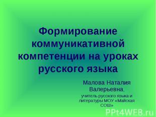 Формирование коммуникативной компетенции на уроках русского языка Малова Наталия