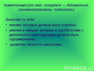 Компетенция (от лат. competere — добиваться, соответствовать, подходить) Включае
