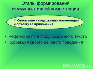 Этапы формирования коммуникативной компетенции 4) Отношение к содержанию компете