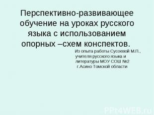 Перспективно-развивающее обучение на уроках русского языка с использованием опор